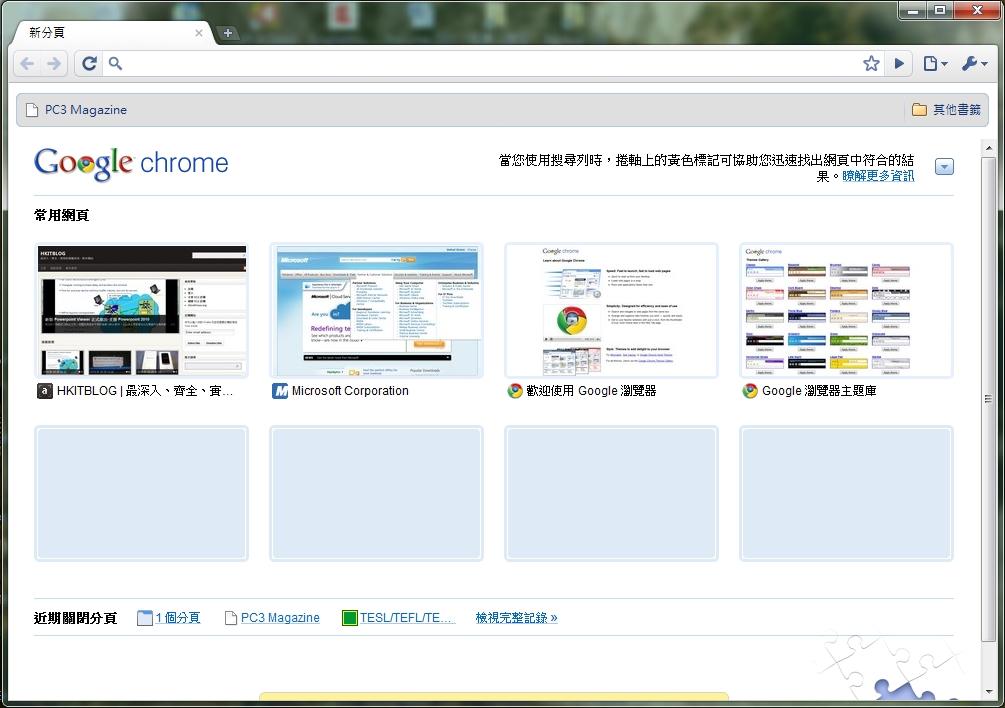 Google Chrome 6.0 釋出!更佳的瀏覽體驗