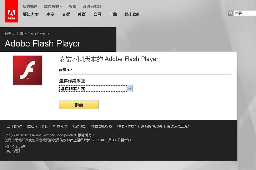 Adobe Flash Player 10.1.82.76 釋出