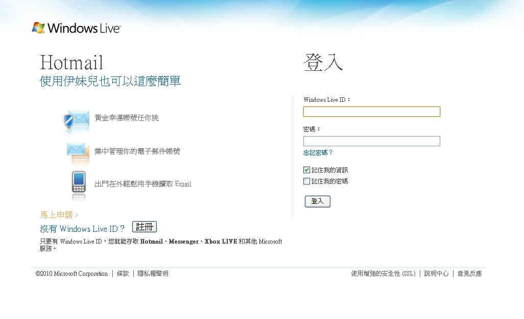 微軟建議用戶使用 Chrome 瀏覽 Hotmail ??