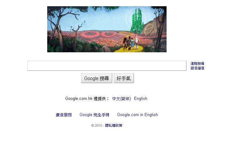 Google 首頁換上綠野仙蹤圖片