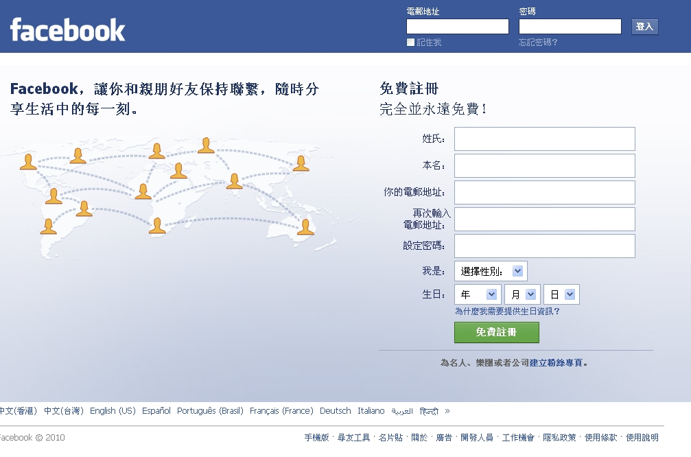 Facebook 修正郵件提示漏洞