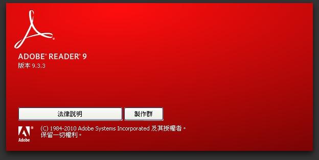 Adobe 將於幾日內修正在 Black Hat 論壇發現的漏洞