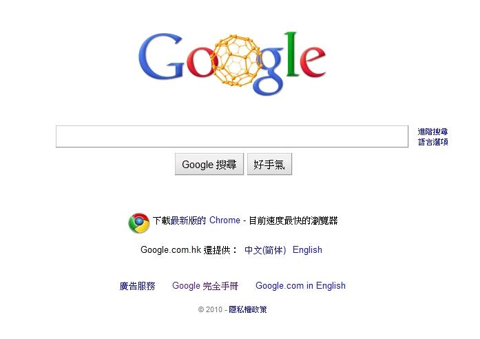 Google 動態 Logo 慶祝 Buckyball 25 週年