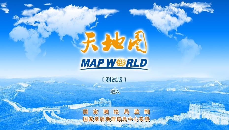 中國自行推出線上地圖 – 天地圖