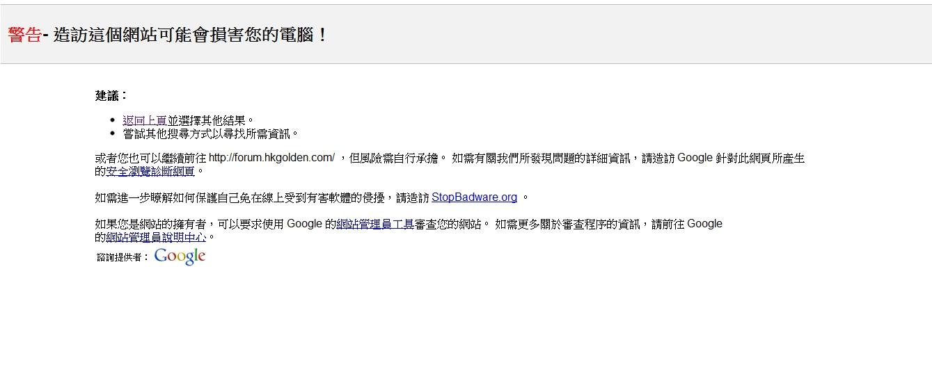 香港高登討論區列為危害網站