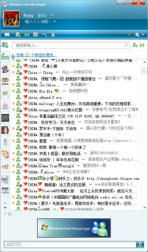 """微軟封鎖MSN 2009連結防""""蟲"""""""