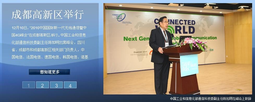 2010 中國國際新一代無線通信暨中國 4G 峰會在成都高新區舉行