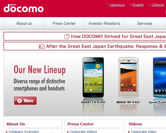 擺脫外資控制!NTT DoCoMo 與多家企業合資開發晶片