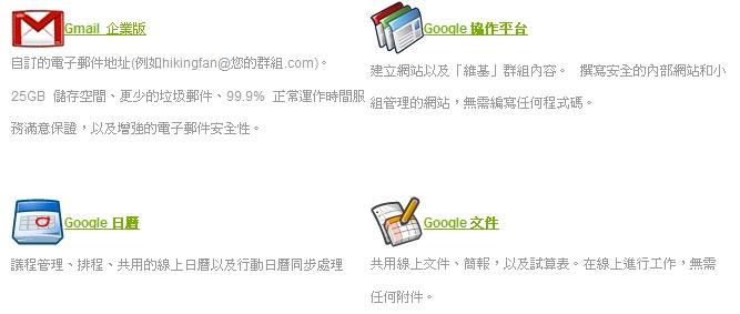 申請免費Google Apps電子郵件