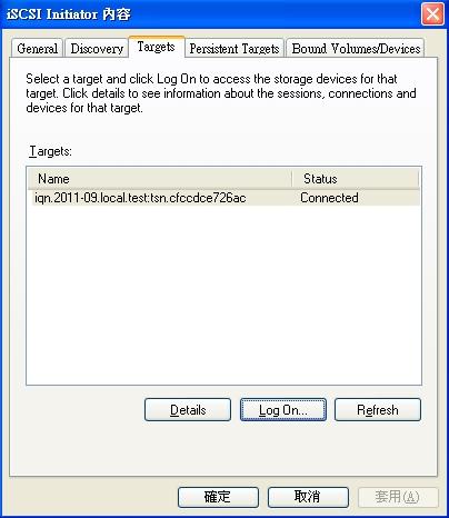 Openfiler iSCSI-Target 設定