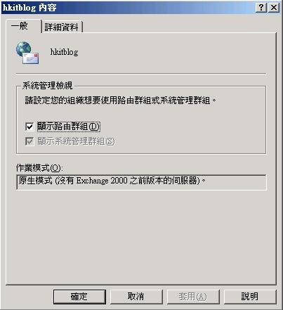 Exchange2010_Installation