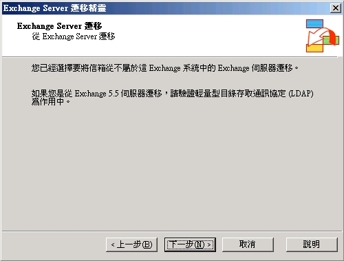 Exchange2003_Migration_Wizard
