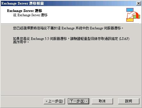 Exchange2003_Migration_Wizard