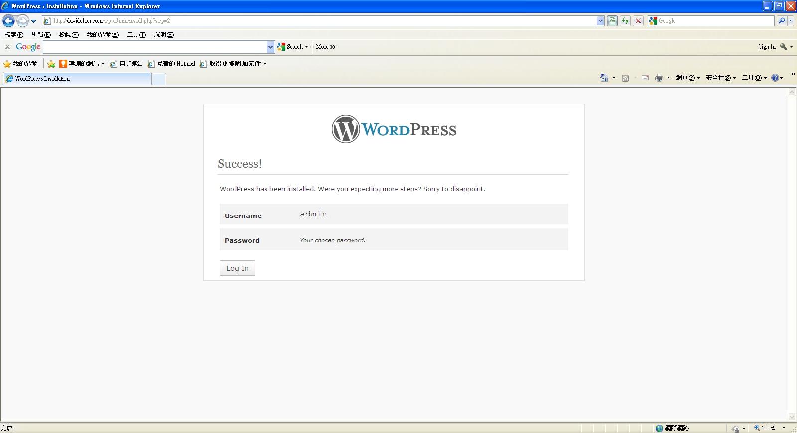 ClearOS for WordPress Setup