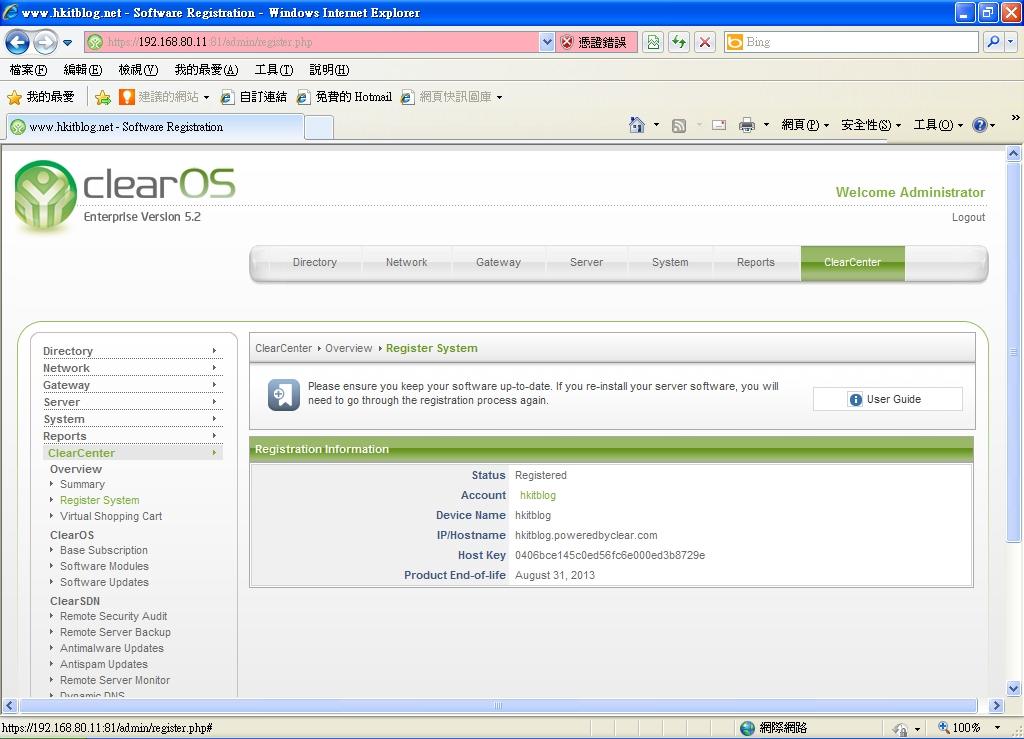 ClearOS Registration