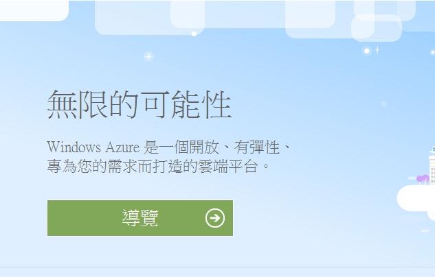君子之舉!微軟公佈 Azure Cloud 賠償方案