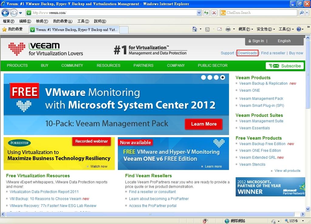 (第十七篇) Veeam One 報告、監管虛擬化方案
