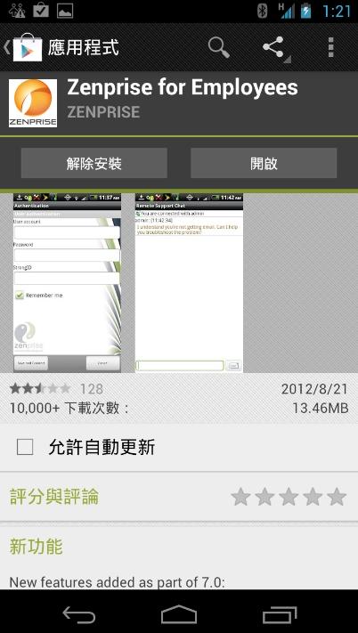 Zenprise Android Enroll