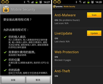 Symantec Mobile Security for Android
