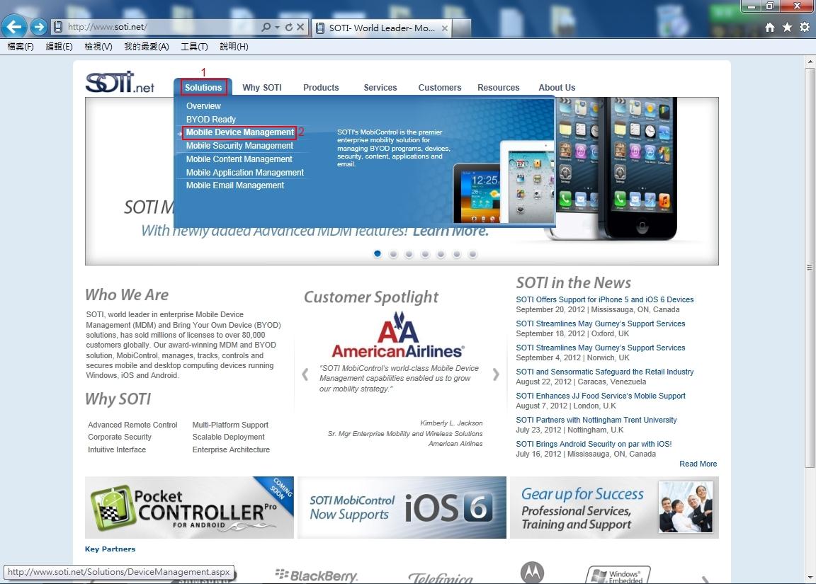 Soti MobiControl Server Installation