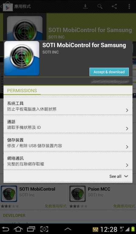 Samsung Enrollment