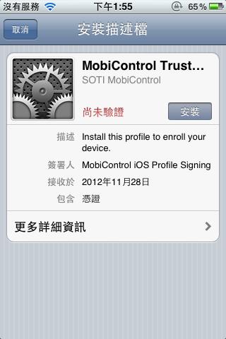 iOS Enrollment