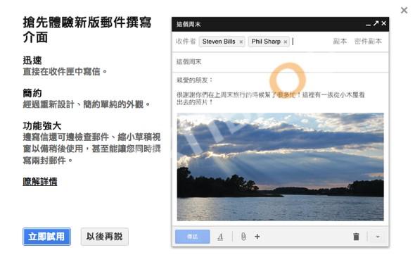 Gmail_20130329_02