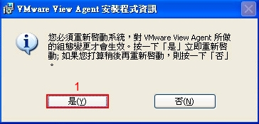 View_Agent_Install