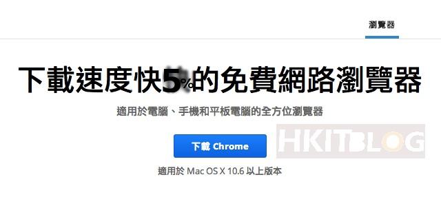 Chrome_20130522