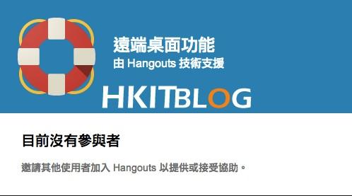 Hangout_Remote_Desktop_20130503