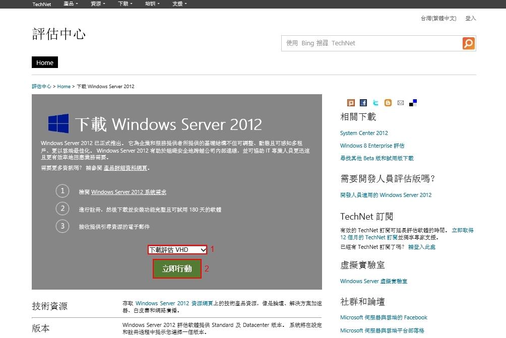 WinImage Virtual Harddisk Conversion