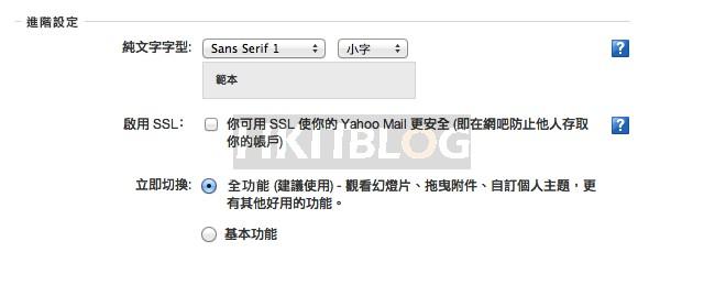 Yahoo_mail_20131015