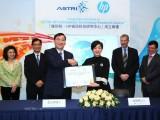 推動資訊科技發展、應科院於香港成立研發中心