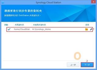 Synology PC Cloud Station Setup