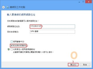 Synology VPN Setup in Win8