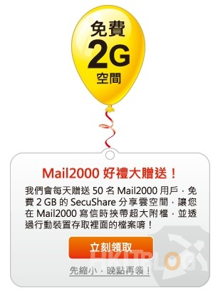 Openfind Mail2000 - Cloud Drive