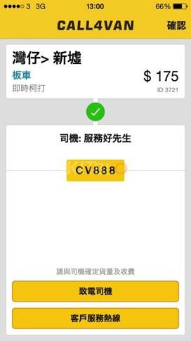 CALL4VAN_20140623_11