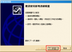 Linux pptp setup 02
