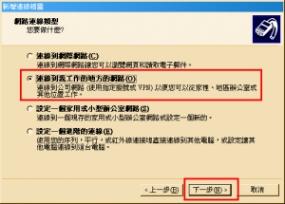 Linux pptp setup 03