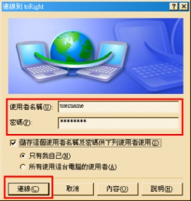 Linux pptp setup 09
