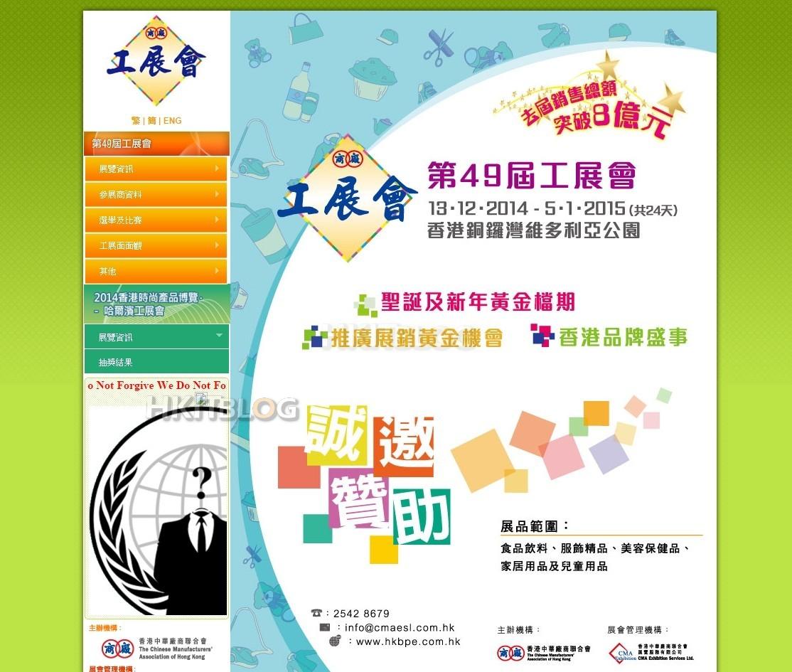 Anonymous_Operation_HK_20141002_01