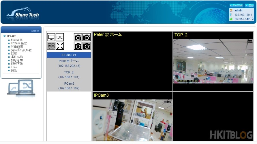 ShareTech IP Cam screens