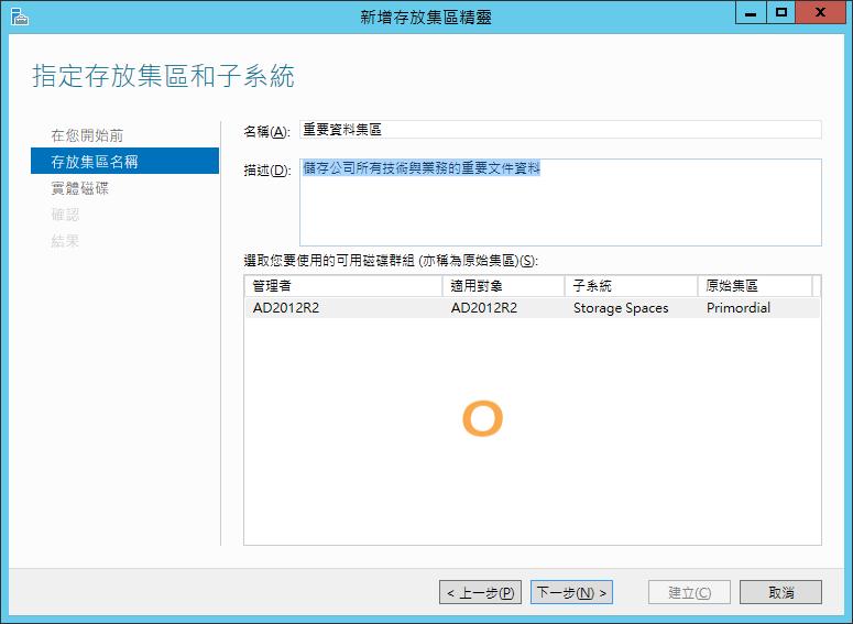 Windows_Server_2012_R2_20150605_16