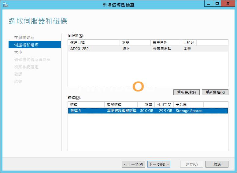 Windows_Server_2012_R2_20150610_26