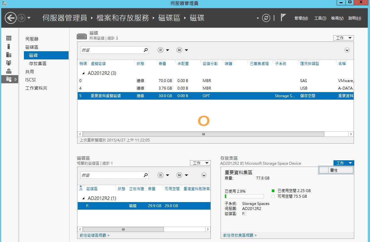 Windows_Server_2012_R2_20150610_29