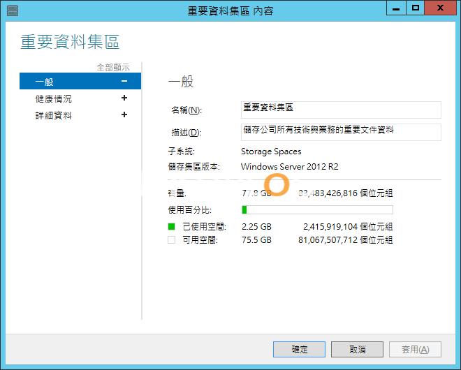 Windows_Server_2012_R2_20150610_30