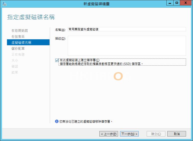 Windows_Server_2012_R2_20150615_36
