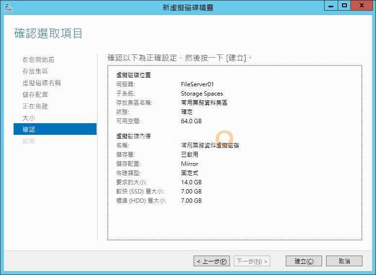 Windows_Server_2012_R2_20150617_40