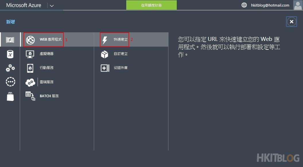 Microsoft Azure Create FTP Setup