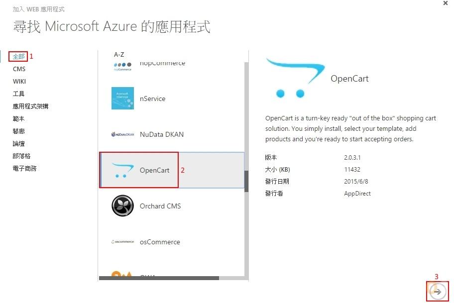 Microsoft Azure Create OpenCart
